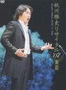 秋川雅史 リサイタル'07東京 千の風になって(DVD)