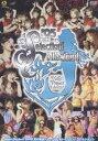 Hello! Project 2005 夏の歌謡ショー〜セレクション!〜(DVD)