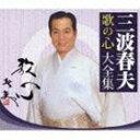 三波春夫/三波春夫追悼十年特別盤 三波春夫 歌の心 大全集(CD)