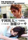平岡祐太☆加藤ローサ in 「イツカ波ノ彼方ニ」(DVD) ◆20%OFF!