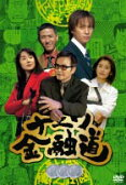 ナニワ金融道 3(DVD)