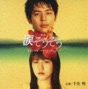 《送料無料》(オリジナル・サウンドトラック) 千住明/映画 涙そうそう オリジナル・サウンドトラック(CD)