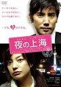 夜の上海(DVD)