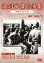 満州アーカイブス 満州ニュース映画 第3巻(DVD)