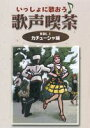 いっしょに歌おう 歌声喫茶 VOL.1 カチューシャ編(DVD) ◆20%OFF!