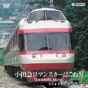 運転室展望 小田急ロマンスカー はこね号 10000形HiSE 新宿?箱根湯本(DVD) ◆20%OFF!