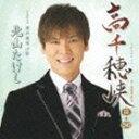 北山たけし / 高千穂峡 Coupling with男の夜明け前(スペシャルプライス盤/CD+DVD) [CD]