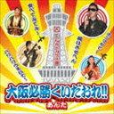 ベル&ペガサス座/大阪必勝くいだおれ!!(CD)