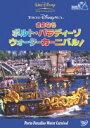 東京ディズニーシー さよなら ポルト・パラディーゾ・ウォーターカーニバル(DVD)