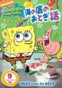 スポンジ・ボブ 海の底のおとぎ話(DVD)