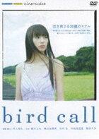 鈴木えみ/バードコール(DVD)◆20%OFF!