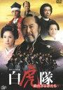 《送料無料》白虎隊〜敗れざる者たち DVD-BOX(DVD)
