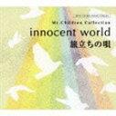 innocent world/旅立ちの唄 Mr.Children コレクション α波オルゴール・ベスト(CD)
