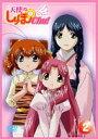 天使のしっぽChu! Vol.2(DVD)