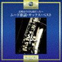 長崎は今日も雨だった〜ムード歌謡・サックス・ベスト [CD]...