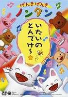 げんきげんきノンタン いたいのとんでけー☆(DVD)...:guruguru2:10073348