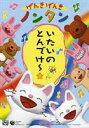げんきげんきノンタン いたいのとんでけー☆(DVD) ◆25%OFF!