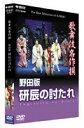 歌舞伎名作撰 野田版 研辰の討たれ(DVD)