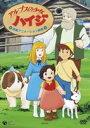 アルプスの少女ハイジ 劇場版 DVD
