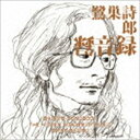 SHIRO'S SONGBOOK 録音録(Blu-specCD2) [CD]