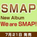 《送料無料》SMAP/We are SMAP!(CD)
