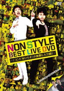 NON STYLE BEST LIVE DVD 〜「コンビ水いらず」の裏側も大公開!〜(DVD)