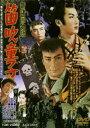 新諸国物語 笛吹き童子 [DVD]