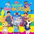 《送料無料》NHK おかあさんといっしょ ファミリーコンサート::わくわく!ゆめのおしごとらんど(CD)