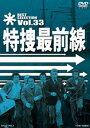 特捜最前線 BEST SELECTION VOL.33 DVD