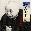 柳家小さん[五代目]/話芸の魅力8〜宿屋の仇討|かぼちゃ屋(CD)