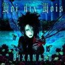 《送料無料》モワ・ディス・モワ/DIXANADU(CD)