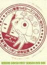 ケロロ軍曹 1stシーズン DVD-BOX(初回限定生産)(DVD) ◆20%OFF!