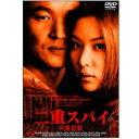 二重スパイ スタンダード版(DVD) ◆20%OFF!