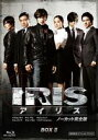 IRIS〔アイリス〕 <ノーカット完全版> 期間限定スペシャル・プライス Blu-ray BOXII(期間限定)(Blu-ray)