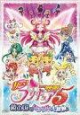 映画 Yes!プリキュア5 鏡の国のミラクル大冒険!【通常版】DVD ◆20%OFF!