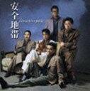 安全地帯/ゴールデン☆ベスト 安全地帯(CD)