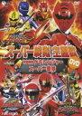 スーパー戦隊主題歌DVD 獣拳戦隊ゲキレンジャーVSスーパー戦隊(DVD) ◆20%OFF!