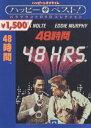 48時間(DVD)