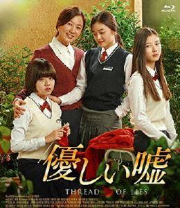 優しい嘘(Blu-ray)...:guruguru2:12195650