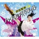 武田梨奈/ハイキックガール(CD)
