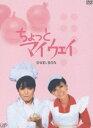 《送料無料》ちょっとマイウェイ DVD-BOX(DVD)