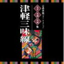 VICTOR TWIN BEST::古典芸能ベスト・セレクション 名手名曲名演集 津軽三味線(CD)