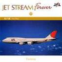 ジェット・ストリーム・オーケストラ/ジェットストリーム フォーエバー 10: 虹の旗(CD)