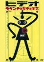 モダンチョキチョキズ/ヒデオ(DVD) ◆20%OFF!