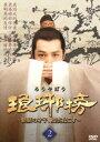 《送料無料》琅邪榜〜麒麟の才子、風雲起こす〜 DVD-BOX2(DVD)