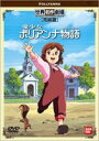 愛少女ポリアンナ物語 世界名作劇場 完結版(DVD) ◆20%OFF!