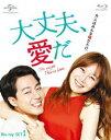 大丈夫、愛だ Blu-ray SET1(Blu-ray)