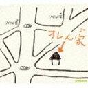 GReeeeN/オレンジ(通常盤)(CD)
