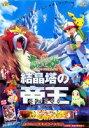 劇場版 ポケットモンスター 結晶塔の帝王/ピチューとピカチュウ(DVD) ◆20%OFF!