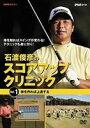NHK趣味悠々 石渡俊彦のスコアアップクリニック 全3枚セット(DVD)